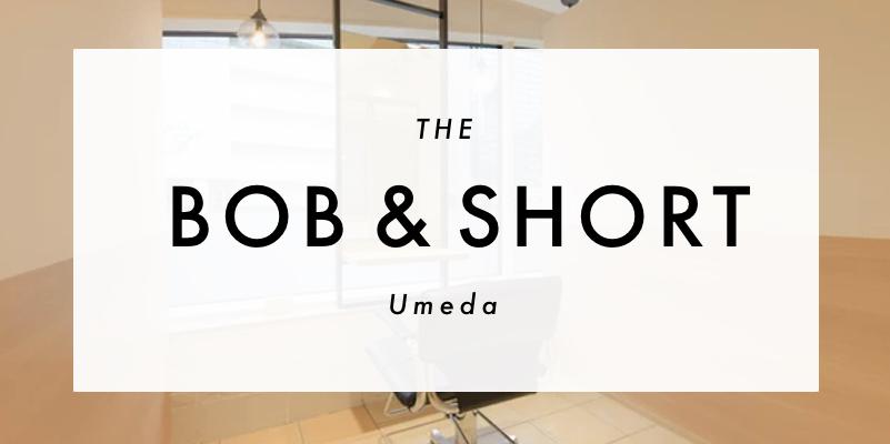 梅田のボブ・ショート専門美容室THE BOB&SHORT
